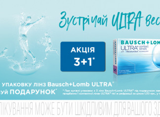 Акція Bausch+Lomb ULTRA