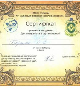 Бараник Ольга Сергеевна