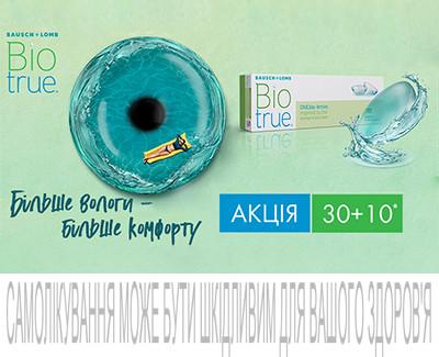 BioTrue 30+10