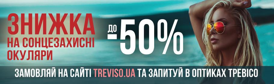 Скидка на солнцезащитные очки до -50%