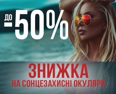 Знижки на сонцезахисні окуляри до - 50%
