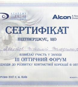Хвастов Виталий Владимирович