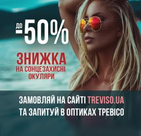 Знижка на сонцезахисні окуляри до -50%