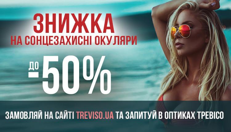 Скидки на солнцезащитные очки -50%