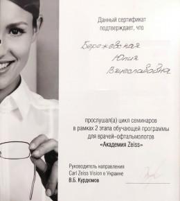 Бережевская Юлия Вячеславовна