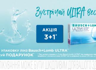 Акция  Bausch+Lomb ULTRА