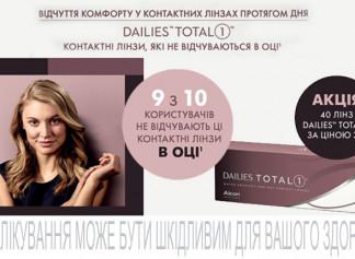 Акция Dailies Total 1 30 + 10