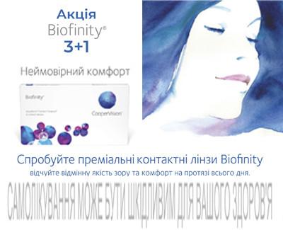 Акція 3 + 1 на лінзи Biofinity