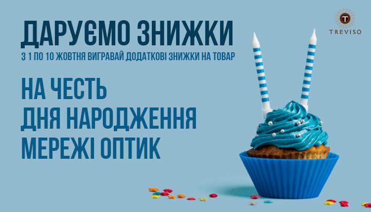 День народження мережі Тревісо