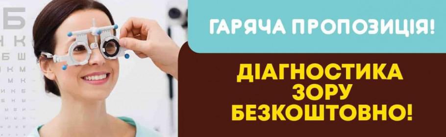 Безкоштовна діагностика зору