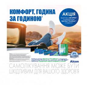 Alcon + Opti-Free  PureMoist 60 мл